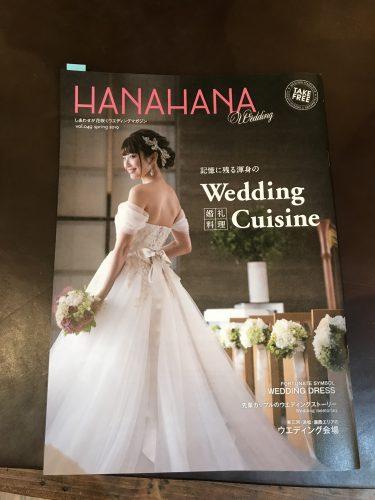 ウェディングマガジン『HANAHANA Wedding』に掲載されました!
